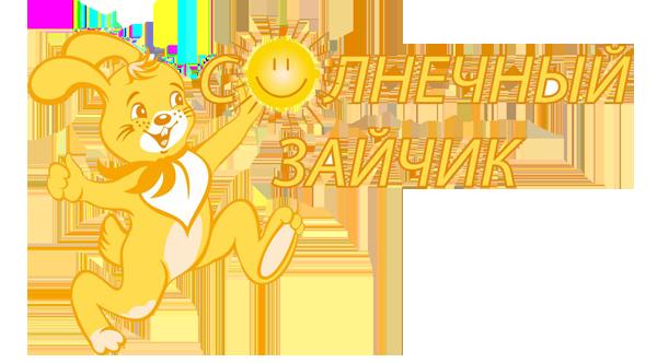 Солнечный зайчик - детский сад и детский центр - логотип